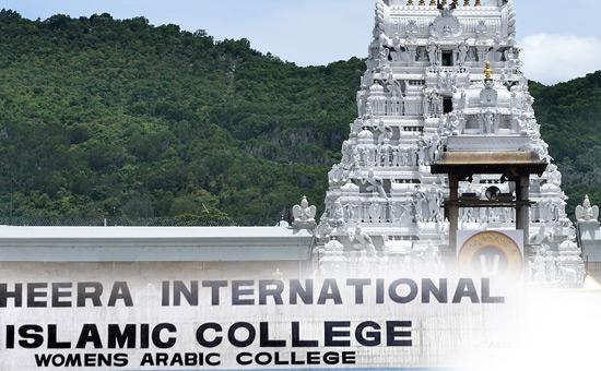 Islamic University at the foot of Thirumala