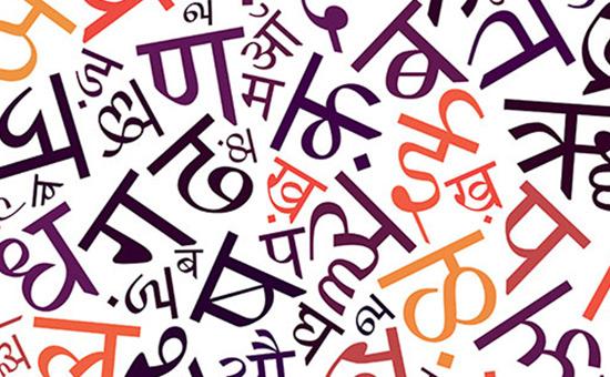 Of Hindu, Hindustan, Hindi