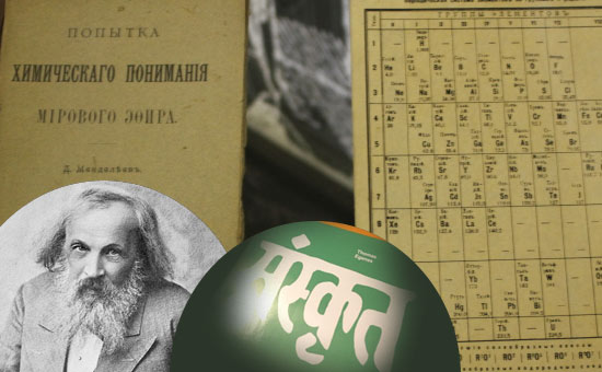 How Sanskrit played a role in the discovery of Mendeleev`s periodic table