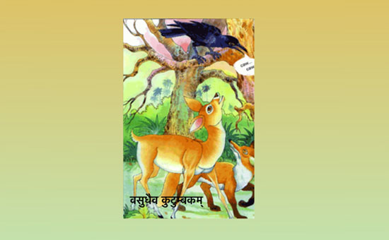 Vasudhaiva Kutumbhakam, Not a Deer but a SEER
