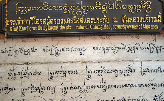 Indian Influences on the Thai language