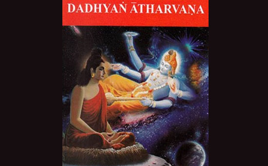 BRIHADARANYAKA UPANISHAD (8)- MADHU-KANDA- CHAPTER II
