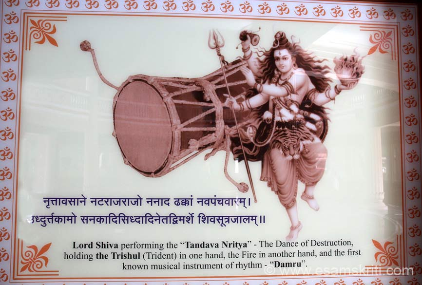 Shivji performing the TANDAVA NRITYA.