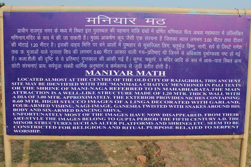 A few minutes before the caves is Maniyar Math. Board self explainatory. It is dedicated to the worship of the presiding deity of Rajgir - Mani Nag. This place is where the ancient shrine of Mani-naga