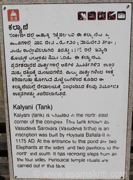 As u enter temple on the right hand side in one corner is the Kalyani Tank ie called Vasudeva Sarovar. U see board.