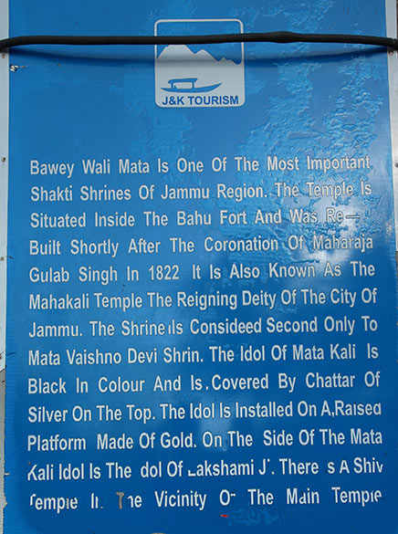 Inside Bahut Fort is Bawey Wala Mata Mandir, one of the most respected Shakti Shrines in the Jammu region. Cannot take camera inside temple.