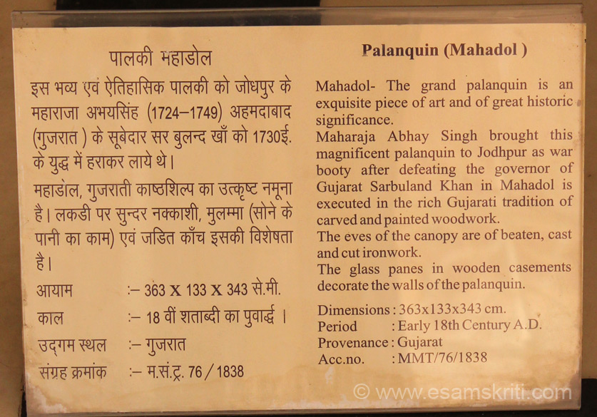 This board has details of palanquin brought by Maharaja Abhay Singh after defeating the Gujarat Governor. Meher Jati were trained to pick up palkhis.
