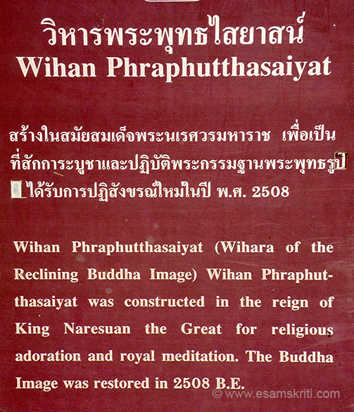 Board outside reclining Buddha image. In Thai it is called Wihan Phraphutthasaiyat. It is part of large complex that has a working Wat, large number of Buddha images as you shall see.