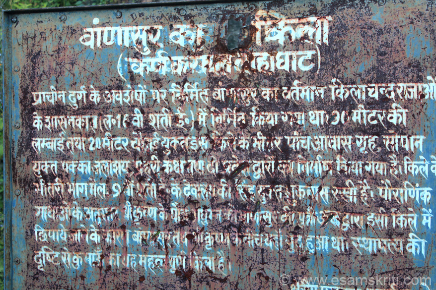 Board about history of fort is not very clear. Fort renovated mid 16th century. According to tradition this place was the capital of demon Vanasur. He was by defeated by Lord Krishna in a face to face battle.
