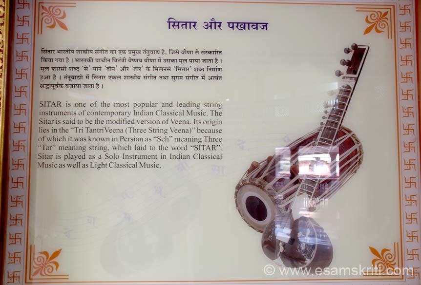 As I walked up the steps was greeting by an image of Saraswati in the centre. Walls on both sides had pics and write up on individual musical instruments. I think this info would be useful to many so clicked pics of each board. This one is about SITAR.