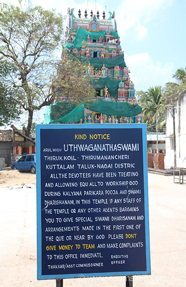 """The Presiding Deity is Arulmighu Arulvallanathar swamy, also called as ""Arulmighu Uthvaganathar"". Ambigai is Sri Gokilambal; also called as ""Yazhinum menmozhiyaal""."" We met a 28 year old software engineer from Bangalore