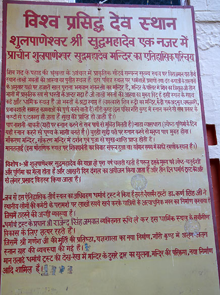 Board outside temple. Current temple was made by Chaudhari Ramdas and his son about 80 years ago.