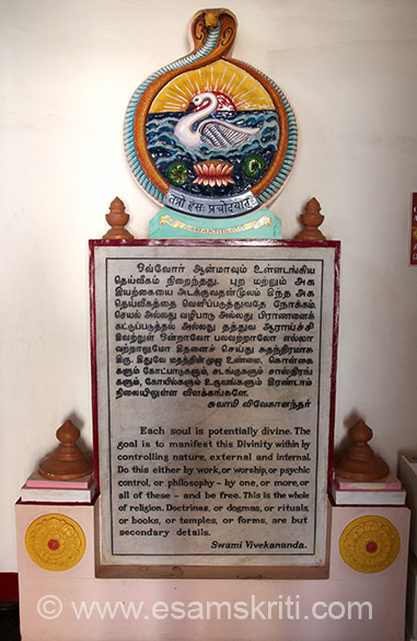 "At entrance to House. Excerpts ``Each soul is potentially divine. The goal is to manifest this divinity by controlling nature, external and internal. Do this by work or worship or psychic control,or philosophy - by one or more of all of these and be free"". Read last para in pic."