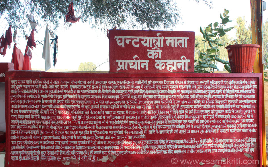 This is the ancient story of Ghantyali Mata. Visited in February 2013.