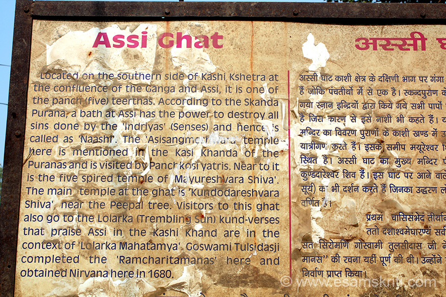 Board at Assi Ghat. It is at one end of the Holy Ganga in Kashi and is one of the 5 teerthas. There is a peepal tree and Shiv temple at the ghat where devotees go. Tulsidas Goswamiji completed the Ramcharitramanas and attained Samadhi here in 1680.
