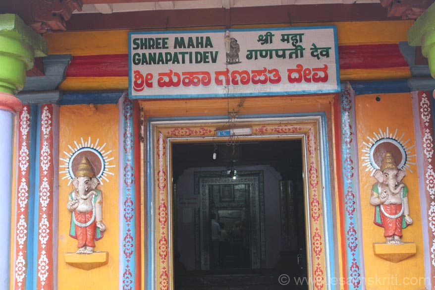 Shri Ganapathi Mahadev temple in the main market. To go to Kudle beach take a left turn from this temple, walk up the hill for about 15 minutes and then walk downhill. There are autos that take