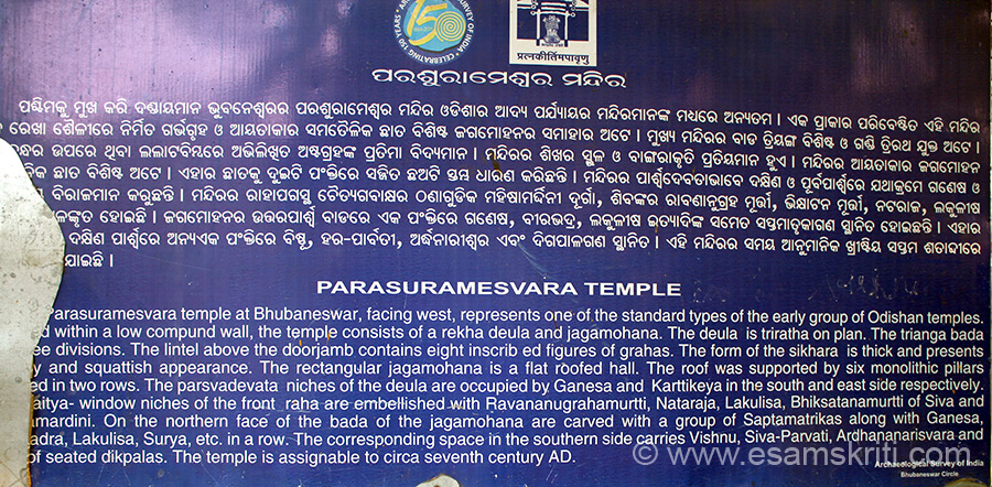 Board outside Parasurameshwar Temple, is the oldest temple in Bhubhaneswar. Temple is assigned to 7th century a.d. The spire is 13 m high, has no platform. Temple typifies the stage