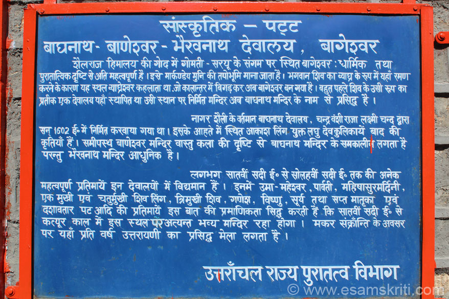 Board outside the temple. At the Sangam of Gomti and Surya rivers is Bageshwar. It is said to be the land where Markendaya Muni did tapasya (penance). Lord Shiva wandered here