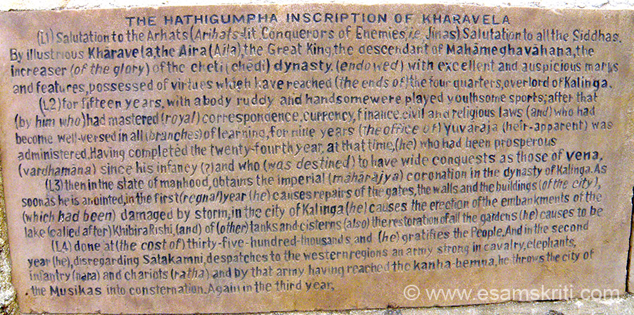 Hathigumpa inscription of Kharewala. There were 3 stone inscriptions, you see part 1 the other two were not readable. Close by is an excavated Apsidal Jaina shrine (2nd century BC).