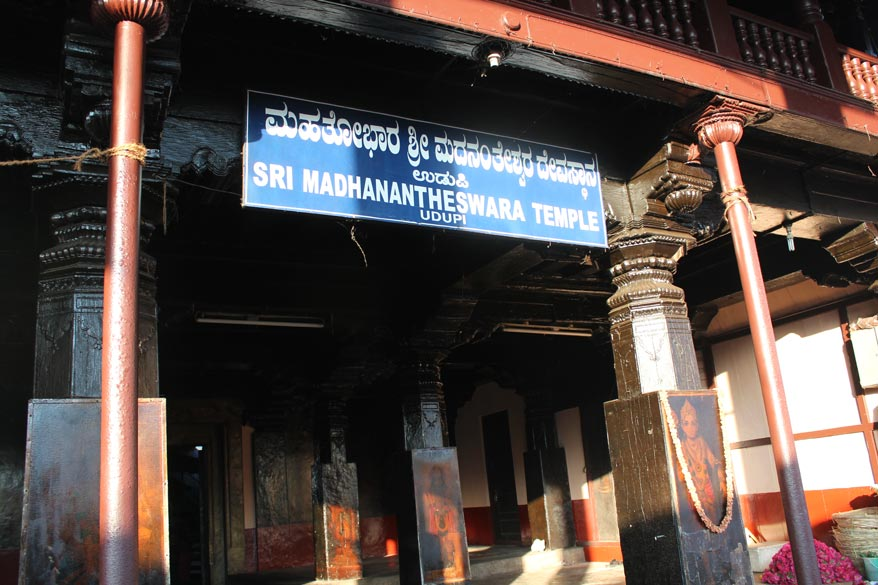 Close to the Sri Krishna Mandir is the Sri Madhanantheswara Temple.