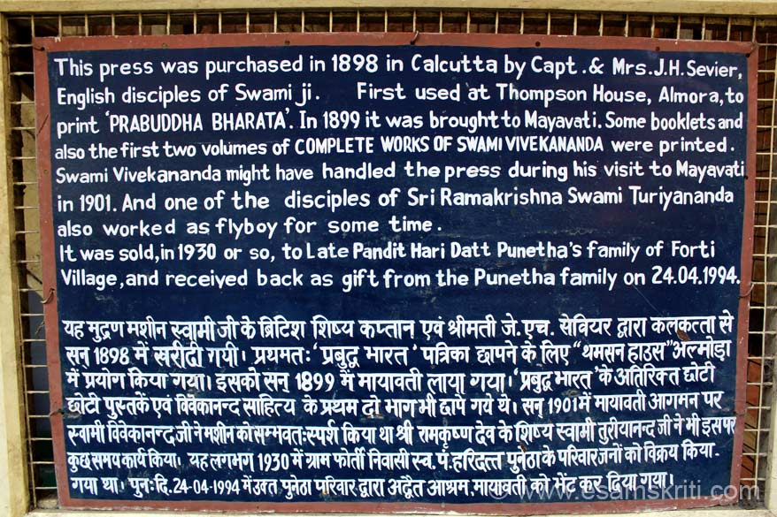 Prabuddha Bharata is published from Mayavati Ashram. There is an old printing press that was used to print Prabuddha Bharata over hundred years ago. Board gives you the details.