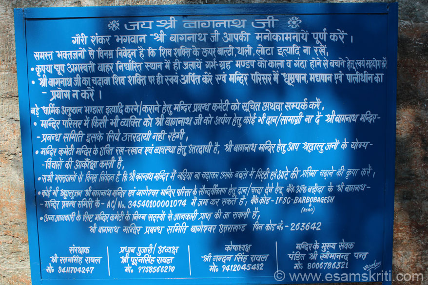 Another board close to temple exit.  Reads ``Jai Sri Bageshwari Ji. Gauri Shankar Shri Bagnath aap ki manokamna (what you ask for) fulfill karee.`` The board has a set of requests to all 