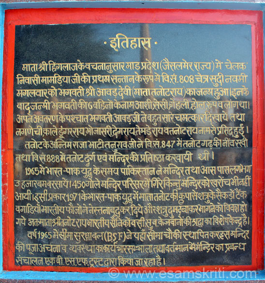 History of mandir. In brief, during 1965 war Pakistan bombed temple area with 3,000 bombs, 450 landed in temple complex but temple not damaged. In 1971 Mata ki kripa (blessing)